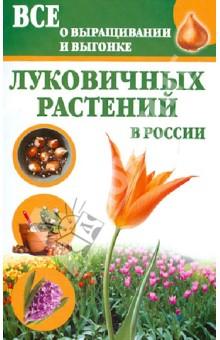 Купить Татьяна Литвинова: Все о выращивании и выгонке луковичных растений в России ISBN: 978-5-271-42314-7