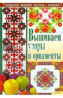 Вышиваем узоры и орнаменты - Анастасия Соцкова