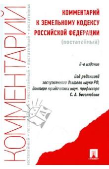 Комментарий к Земельному кодексу Российской Федерации - Боголюбов, Жариков, Галиновская