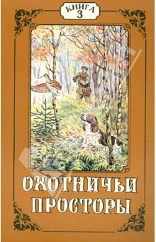 Охотничьи просторы. Книга третья (13), 1997 год