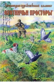 Охотничьи просторы. Книга третья (49), 2006 г.