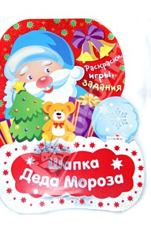 Купить Шапка Деда Мороза. Раскраски, игры, задания ISBN: 978-5-9951-1577-9