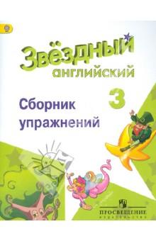 Английский язык. 3 класс. Сборник упражнений. ФГОС - Сахаров, Сухоросова, Бахтина, Романова