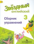 Сахаров, Сухоросова, Бахтина: Английский язык. 3 класс. Сборник упражнений. ФГОС