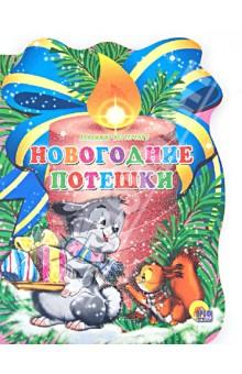 Новогодние потешки - Владимир Нестеренко