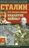 Олег Козинкин: Сталин. Кто предал вождя накануне войны?