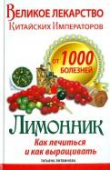 Татьяна Литвинова: Великое лекарство китайских императоров от 1000 болезней. Лимонник: как лечиться и как выращивать
