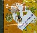 Электронный образовательный ресурс. Окружающий мир. 2 класс (CD)