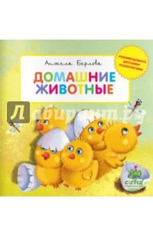 Домашние животные - Анжела Берлова