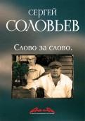 Сергей Соловьев: Асса и другие произведения этого автора. Книга третья: Слово за слово