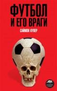 Саймон Купер: Футбол и его враги
