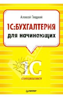 1С: Бухгалтерия для начинающих - Алексей Гладкий