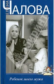 Елена Чалова: Ребенок моего мужа ISBN: 978-5-227-04000-8  - купить со скидкой
