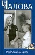 Елена Чалова - Ребенок моего мужа обложка книги