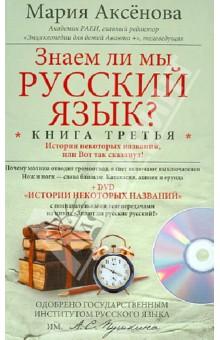 Знаем ли мы русский язык? История некоторых названий, или Вот так сказанул! Книга 3 (+DVD)
