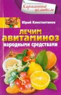 Юрий Константинов: Лечим авитаминоз народными средствами
