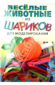 Купить Михаил Драко: Веселые животные из шариков для моделирования ISBN: 978-985-15-1764-6