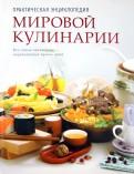 Першина, Ройтенберг: Практическая энциклопедия мировой кулинарии