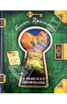 В поисках динозавра - Николас Харрис