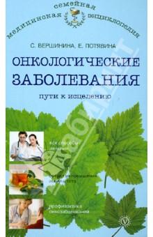 Онкологические заболевания: пути к исцелению - Вершинина, Потявина