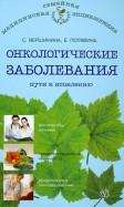 Вершинина, Потявина: Онкологические заболевания: пути к исцелению
