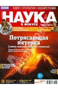 Журнал Наука в фокусе №11 (013). Ноябрь 2012