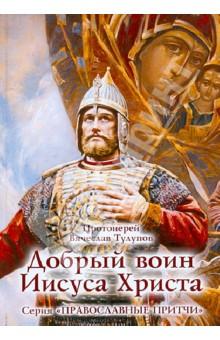 Добрый воин Иисуса Христа - Вячеслав Протоиерей