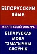 Валерия Харламова: Белорусский язык. Тематический словарь. 20 000 слов и предложений