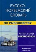 Лукашова, Нильссен: Руссконорвежский словарь по рыболовству