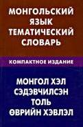 Цунаева, Баяржаргал: Монгольский язык. Тематический словарь. Компактное издание. 10 000 слов