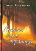Татьяна Скорикова - Листаю осени страницы. Избранные стихотворения обложка книги