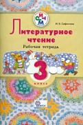 Ирина Сафонова - Литературное чтение. 3 класс: рабочая тетрадь. РИТМ. ФГОС обложка книги