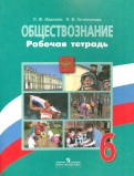 Иванова, Хотеенкова: Обществознание. 6 класс. Рабочая тетрадь. ФГОС
