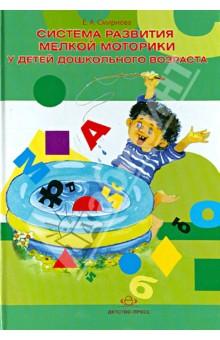 Купить Елена Смирнова: Система развития мелкой моторики у детей дошкольного возраста ISBN: 978-5-89814-851-5