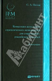 Концепция актуального стратегического менеджмента для современных российских компаний: монография - Сергей Попов