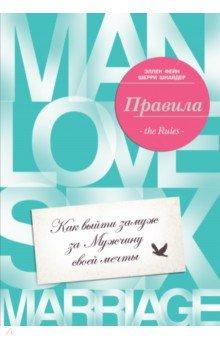 Купить Фейн, Шнайдер: Правила. Как выйти замуж за мужчину своей мечты ISBN: 978-5-699-60000-7