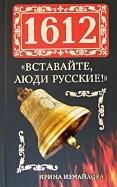 Ирина Измайлова: 1612.