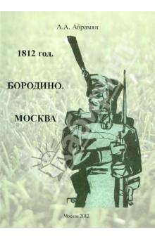 1812 год. Бородино. Москва - Абрек Абрамян