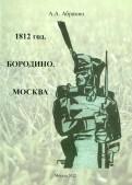 Абрек Абрамян: 1812 год. Бородино. Москва