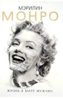 Мэрилин Монро. Жизнь в мире мужчин - Софья Бенуа