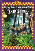 Клод Богаэр: Динозавры. Нескучная энциклопедия
