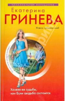 Хозяин ее судьбы, или Если свадьба состоится - Екатерина Гринева