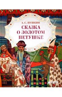 Сказка о золотом петушке - Александр Пушкин