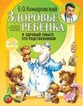 Евгений Комаровский: Здоровье ребенка и здравый смысл его родственников