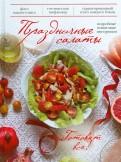 Раиса Савкова: Праздничные салаты