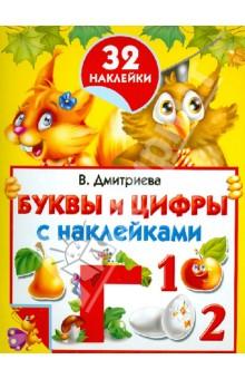 Буквы и цифры. С наклейками - Валентина Дмитриева