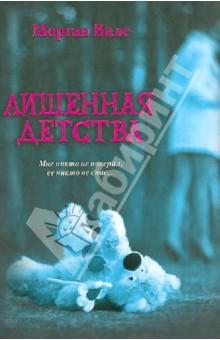 Купить Вале, Анри: Лишенная детства ISBN: 978-5-9910-2076-3