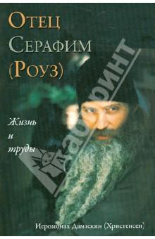 Отец Серафим (Роуз). Жизнь и труды - Дамаскин Иеромонах