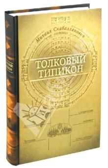 Толковый Типикон. Объяснительное изложение Типикона с историческим введением - Михаил Скаббаланович