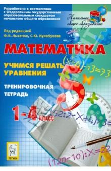 Купить Ольховая, Нужа: Математика. 1-4 классы. Учимся решать уравнения. Тренировочная тетрадь. Учебно-методическое пособие ISBN: 978-5-9966-0310-7